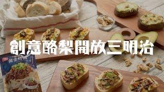 夏日輕食Brunch!酪梨開放三明治