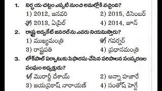 Group 4 Material In Telugu Pdf