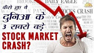 दुनिया के 3 सबसे खतरनाक Stock Market Crash कैसे हुए थे?