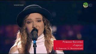 Рушана Валиева Город - Голос 2018 Россия / The Voice Russia 2018 Сезон 7 Шнуров