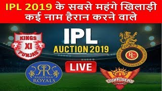 IPL Auction 2019 LIVE Updates: Top Most Expensive Players Of IPL 2019_D-Cricket