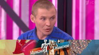 Богомолов - бомж? Мужское / Женское. Выпуск от 19.05.2020