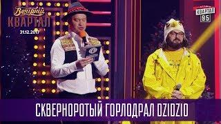 Скверноротый горлодрал DZIDZIO на Сербском Телевидении | Новогодний Вечерний Квартал 2018