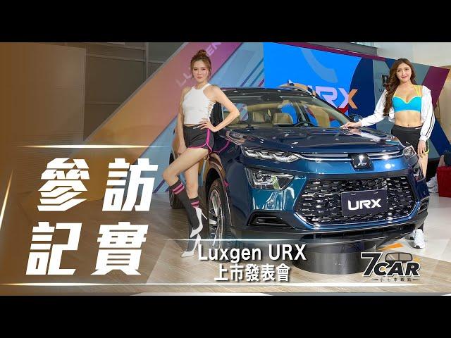 新台幣 84.8 萬元起 Luxgen URX 正式在台上市