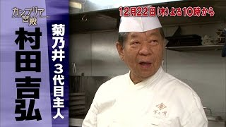カンブリア宮殿Ryuseye菊の井代表取締役社長・村田吉弘