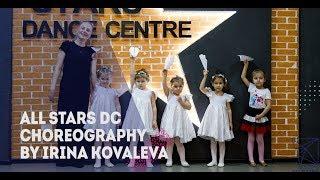 Когда все дома Choreography by Ирина Ковалева All Stars Dance Centre 2018
