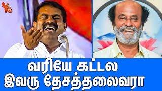 ரஜினி செஞ்சது தேசத்துரோகம் : Seeman Latest Speech About Rajinikanth IT Issue | Naam Tamilar Katchi