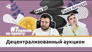 Поясни за крипту #7: Max Bit vs Лаша Антадзе