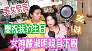 兩公婆食在香港 ~ 美女廚房之 嚴淑明親自下廚為我慶祝生日