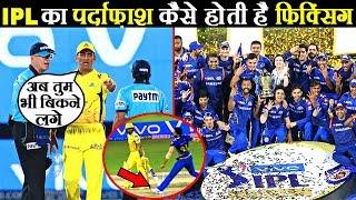 आईपीएल का पूरा सच जो आपका दिमाग खोल के रख देगा   Facts About IPL That Will Blow Your Mind
