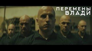 Влади - Перемены (official clip)