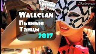 WALLCLAN   ПЬЯНЫЕ ТАНЦЫ 2017