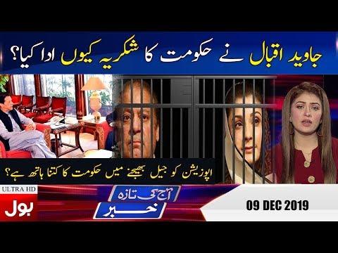Aaj Ki Taaza Khabar With Sumaiya Rizwan Full Episode | 9th December 2019 | BOL News