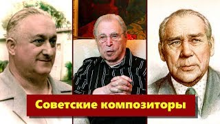 Soviet composers #1 - Anatoly Novikov and Vano Muradeli (English Subtitles)