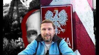 Польский зaкон. Пара слов о наглости