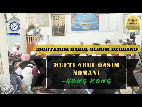 Mufti Abul Qasim Nomani (Mohtamim Of Darul Uloom Deoband) in Hong Kong