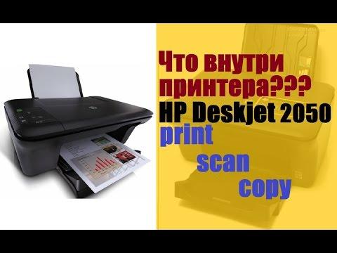 Что внутри принтера 3в1 - HP Deskjet 2050 print scan copy