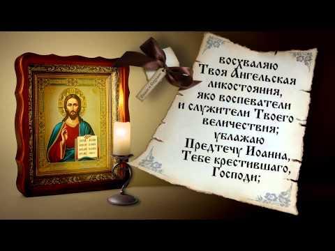 Православные молитвы покаянные слушать
