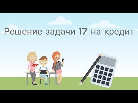 Урок №22 Задача на кредит  Под какой процент банк выдал кредит Арсению