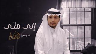 تحميل و مشاهدة كلمات- سعد علوش - الى متى &اداء صالح بن مهمل(حصرياً) | 2020 MP3