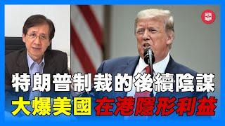 特朗普制裁的後續陰謀:衝擊聯繫滙率、香港主權評級下降、撤資…… / 大爆美國在港隱形利益【志華深度談 #14】