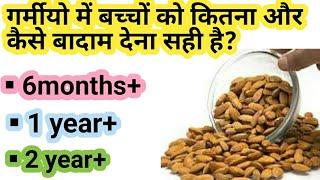 बच्चों को बादाम कितना और कैसे दे। how to give almonds to kids?