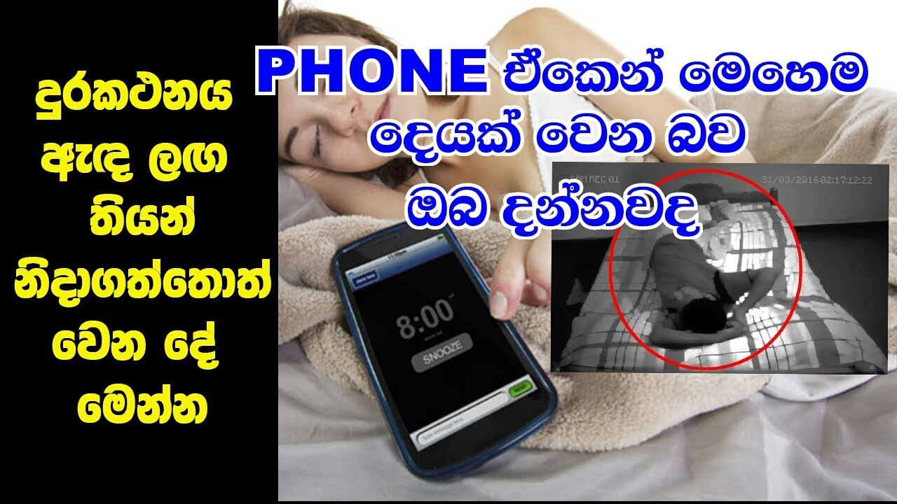 Https://youtu.be/diwrhfyhixo Download Youtube To Mp3 ෆන එක ඇඳ ළඟ තයන