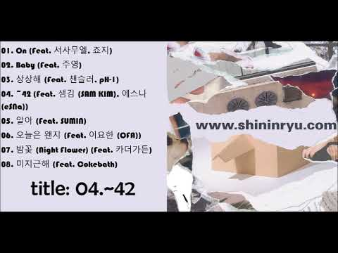 [NEW ALBUM] 프라이머리 신인류 Primary shininryu