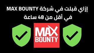 اغاني طرب MP3 التسجيل في maxbounty - سر التسجل في شركة maxbounty اكبر شركة cpa ويتم قبولك في اسرع وقت تحميل MP3