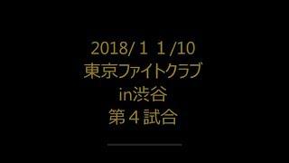 2018/11/10東京ファイトクラブ第4戦菊島海人VS戸井田勝成