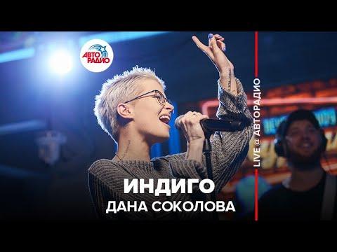 🅰️ Дана Соколова - Индиго (LIVE @ Авторадио)