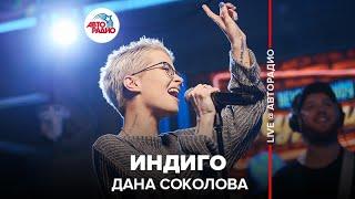 Дана Соколова - Индиго (LIVE @ Авторадио)