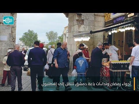 أجواء رمضان ونداءات باعة دمشق تنتقل إلى اسطنبول