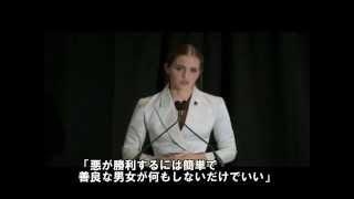 エマ・ワトソン UN Women 親善大使 国連でのスピーチ (日本語字幕)