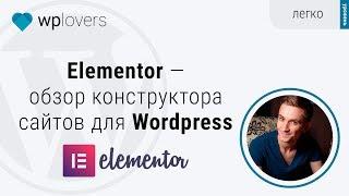 Elementor—первыйобзорбесплатногоконструкторасайтовдляWordpress