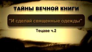 «И сделай священные одежды». Тецаве, передача 2