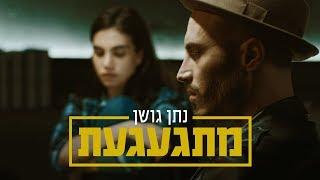 נתן גושן   מתגעגעת (קליפ רשמי) Nathan Goshen