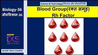 Science & Technology- Lecture 27 Biology- Blood Group & Rh-factor by Pooja Ma'am