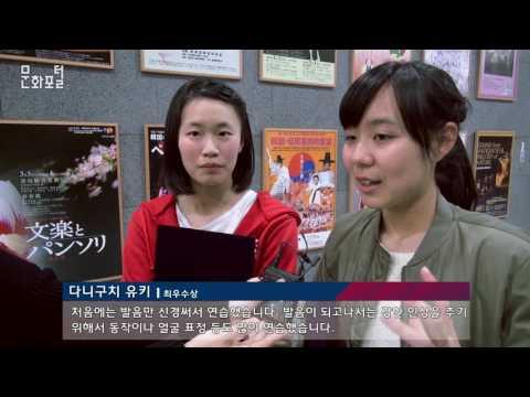 「話してみよう韓国語」東京・中高生大会2017 함께 말해봐요 한국어 2017 도쿄 중고생 대회