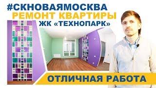 Отзыв о ремонте (Апарт-комплекс Технопарк)