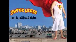 مازيكا Bent El-Nass أبو الليف بنت الناس.flv تحميل MP3