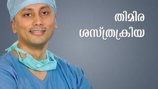 Benefits of Early Cataract Surgery,  Malayalam