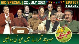 Khabardar with Aftab Iqbal   Eid Special   22 July 2021   Episode 107   Nasir Chinyoti   Zafri Khan
