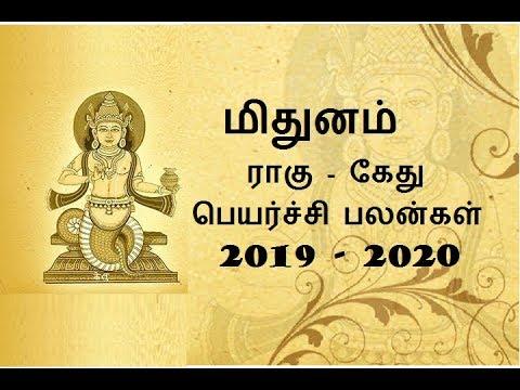 Raghu Ketu Peyarchi 2019   2020 Mithuna Rasi   ராகு கேது பெயர்ச்சி 2019 - 2020 மிதுனம் ராசி