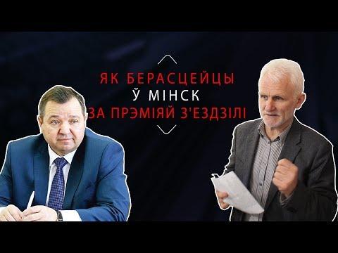 Як берасцейцы у Мiнск за прэмiяй з*ездзiлi
