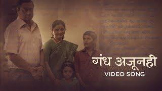 Gandha Ajunahi Song Lyrics | Baapjanma | Sachin Khedekar | Pushkaraj Chirputkar | Sharvari Lohokare