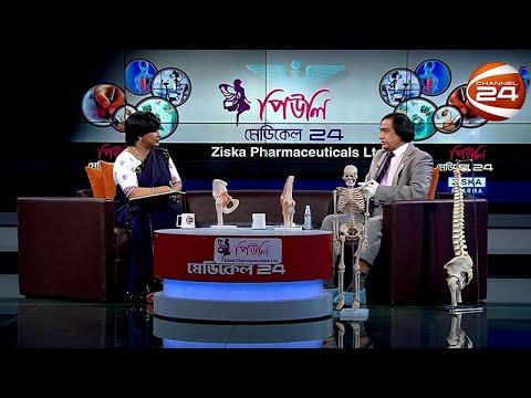 মেরুদন্ডের বিভিন্ন সমস্যা এবং তার আধুনিক চিকিৎসা   মেডিকেল 24   18 June 2021