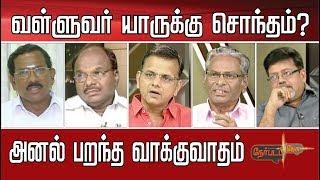 Nerpada Pesu: வள்ளுவரும்… வலம் வரும் அரசியலும்…   04/11/2019   Thiruvalluvar   BJP   DMK   ADMK