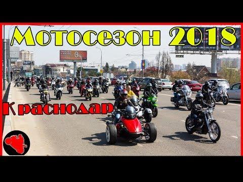 Открытие Мотосезона Краснодар 2018 | Лютый Бернаут на Квадроцикле!