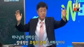 [C채널] 재미있는 신학이야기 In 바이블 - 조직신학 8강 :: 신론5(하나님의 속성2)
